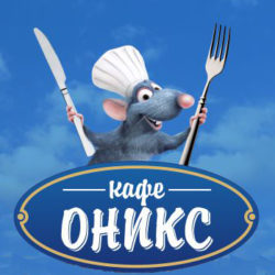 Оникс — кафе в Минске